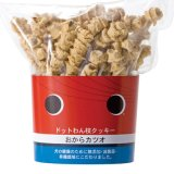 ドットわん枝クッキー 「おからカツオ」 45g