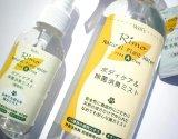 Rimo ナチュラルプラントウォーター ボディケア&消臭ミスト 80ml〜250ml