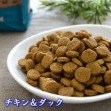 【取り寄せ】Naturally Fresh(ナチュラリー・フレッシュ) チキン&ダック 1kg〜13kg 仔犬〜シニア