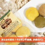 【みんな大好き!グルテン不使用、お米のパン】 ドッグステーブル お米の野菜ミニパン(紫イモ・カボチャ・スイオウ) 6個入