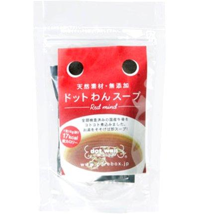 画像1: ドットわんスープ 5包〜15包(1包10g)