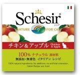 シシア キャットシリーズ フルーツタイプ「チキン&アップル」 75g