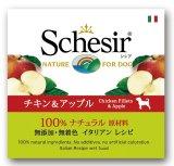 シシア ドッグシリーズ フルーツタイプ「チキン&アップル」 150g