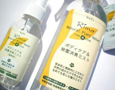 画像1: Rimo ナチュラルプラントウォーター ボディケア&消臭ミスト 80ml〜250ml