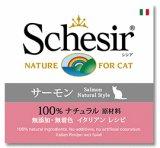 【期間限定猫の日セール!】シシア キャットシリーズ クッキングウォータータイプ「サーモン」 85g