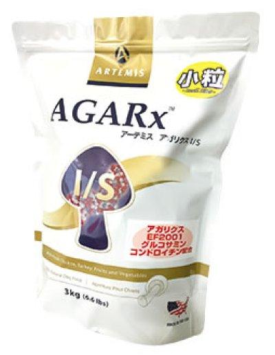 画像1: アーテミス アガリクスI/S 小粒 1kg〜6.8kg