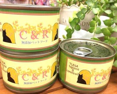 画像1: C&R ツナ タピオカ&カノラオイル Lサイズ(160g)※旧S.G.Jツナ缶