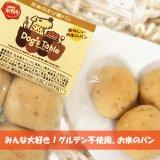 【みんな大好き!グルテン不使用、お米のパン】 ドッグステーブル お米のエゾ鹿ミニパン 6個入