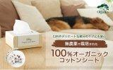 made of Organics for Dog オーガニック コットンシート 80枚入り