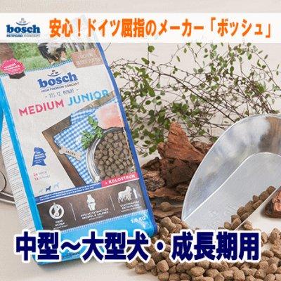 画像1: ハイプレミアム ミディアムジュニア 3kg〜15kg