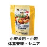 アーテミス ウエイトマネージメント&スモールシニアドック(7才以上小型犬・小型犬ダイエット用) 1kg〜6.8kg