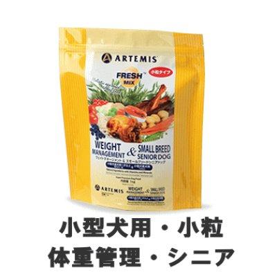 画像1: アーテミス ウエイトマネージメント&スモールシニアドック(7才以上小型犬・小型犬ダイエット用) 1kg〜6kg