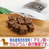 【熊本産馬肉】 ドッグステーブルプラス 馬肉チーズキューブ 40g