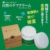 【たっぷり潤う!全身保湿クリーム】シャンメシャン 自然のケアクリーム(50g)