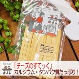 【国産・無添加】 Bon・rupa チーズのすてぃっく 60g