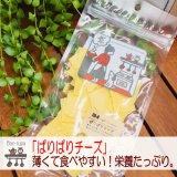 【国産・無添加】 Bon・rupa ぱりぱりチーズ 50g