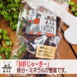 【国産・無添加】 Bon・rupa 砂肝のじゃーきー 45g