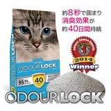 【圧倒的な消臭効果、40日間消臭を持続!】 猫砂 オードロック 6kg