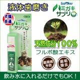 【天然成分100%、犬猫用液体歯磨き】 シグワン ハミガキサプリ 20ml