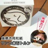 【美装紙】 ワンコ歯石トルン 120枚入り