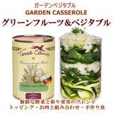 ≪色とりどりの野菜や果実をブレンド!≫テラカニス ガーデンベジタブル グリーンフルーツ&ベジタブル 400g