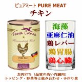 ≪お肉屋さんが厳選したヒューマングレード肉97%!≫テラカニス ピュアミート チキン 400g