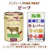 ≪お肉屋さんが厳選したヒューマングレード肉97%!≫テラカニス ピュアミート ビーフ 400g
