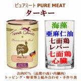 ≪お肉屋さんが厳選したヒューマングレード肉97%!≫テラカニス ピュアミート ターキー 400g