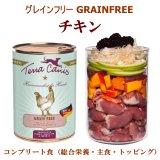 ≪穀物・乳製品不使用のコンプリート食(総合栄養)≫テラカニス グレインフリー チキン 400g