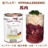 ≪低アレルギーのコンプリート食(総合栄養)≫テラカニス ハイポアレルジェニック 馬肉 400g