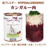 ≪低アレルギーのコンプリート食(総合栄養)≫テラカニス ハイポアレルジェニック カンガルー肉 400g
