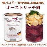 ≪低アレルギーのコンプリート食(総合栄養)≫テラカニス ハイポアレルジェニック オーストリッチ肉(ダチョウ) 400g