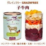 ≪穀物・乳製品不使用のコンプリート食(総合栄養)≫テラカニス グレインフリー 仔牛肉 400g