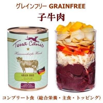 画像2: ハーフ缶新発売!≪穀物・乳製品不使用のコンプリート食(総合栄養)≫テラカニス グレインフリー 仔牛肉 200g
