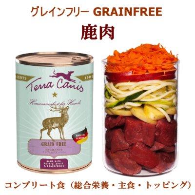 画像2: ハーフ缶新発売!≪穀物・乳製品不使用のコンプリート食(総合栄養)≫テラカニス グレインフリー 鹿肉 200g
