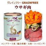 ≪穀物・乳製品不使用のコンプリート食(総合栄養)≫テラカニス グレインフリー ウサギ肉 400g