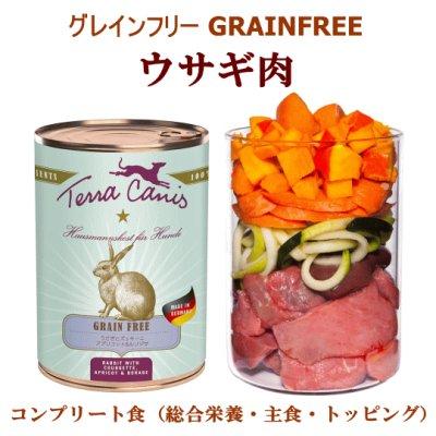 画像2: ハーフ缶新発売!≪穀物・乳製品不使用のコンプリート食(総合栄養)≫テラカニス グレインフリー ウサギ肉 200g