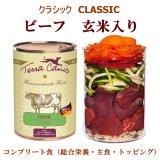 ≪お肉と玄米ベースのコンプリート食(総合栄養)≫テラカニス クラシック ビーフ 玄米入り 400g