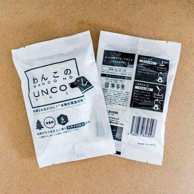 画像5: わんこのUNCO [わんちゃん用排泄処理剤]  12g×6袋(6回分)