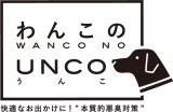 わんこのUNCO [わんちゃん用排泄処理剤]  12g×6袋(6回分)