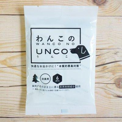 画像2: わんこのUNCO [わんちゃん用排泄処理剤]  12g×6袋(6回分)