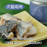 【DHA・EPAたっぷり!】 純国産 日本のみのり さば缶 150g
