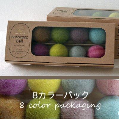 画像1: 【遊びの基本コロコロボール!】コロコロボール8個入 8カラーパック