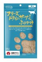 ママクック 猫用 フリーズドライのササミ ふりかけ(25g)