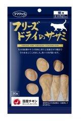 ママクック 猫用 フリーズドライのササミ 3本入(30g)