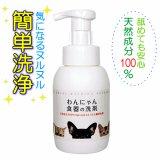 【天然100%!気になるヌルヌル簡単洗浄!】犬猫用 わんにゃん食器の洗剤 本体 300ml