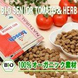 ボッシュ ビオ・シニア トマト&ハーブ 750g〜11.5kg