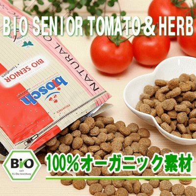 画像1: ボッシュ ビオ・シニア トマト&ハーブ 750g〜11.5kg