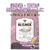 【オシッコや腎臓が気になる猫ちゃんに!】 ブリスミックス キャットフード pHコントロール グレインフリーチキン  500g〜2kg