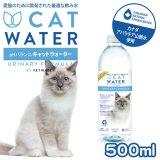 【猫がよく飲む天然水!塩素フリー】 PH バランス キャット ウォーター